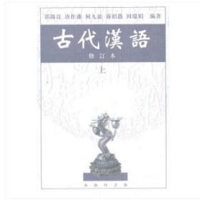 古代汉语 郭锡良等 编著 9787100026024 商务印书馆