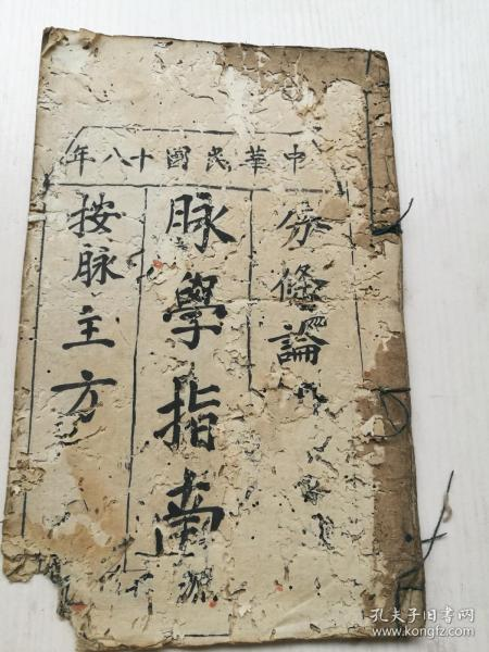 中医手抄,脉学指南,一册全