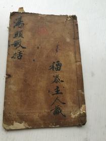 中医手抄,汤头歌括一套全,封皮用的是清代对联做的