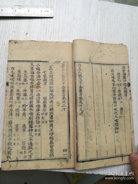 木刻,千金方卷十九至卷二十三,五卷合订。七窍病方,论风毒状,汤液。