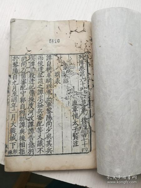 后汉书,列传第六十四至第六十六