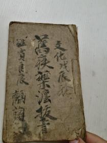 中医手抄,旧疾药法。日本汉方
