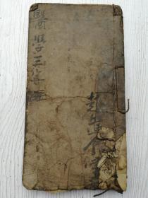 木刻,医学三字经四卷一套,卷三卷四处多页被撕