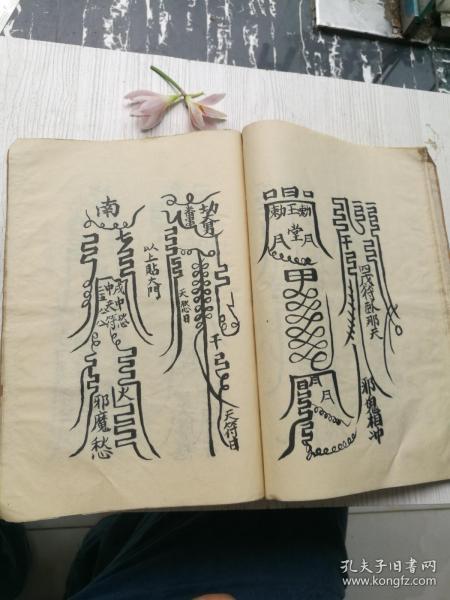 手抄本,五公经一册全