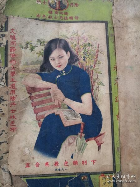 玉匣记上下卷一套全,封面订有一幅民国美女画