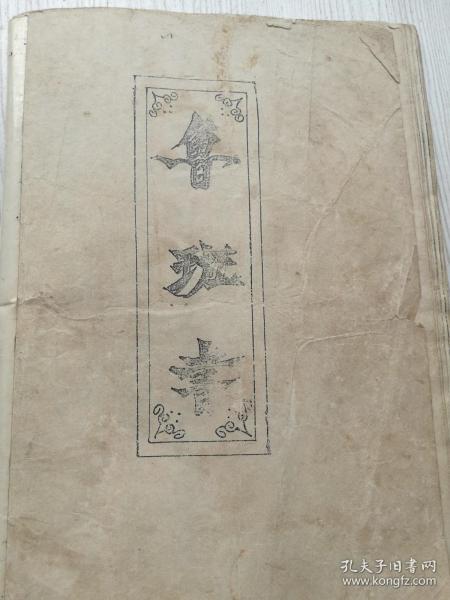 中华民国元年由南京总统府,飞毛腿玉林将军廖正楷留用。鲁班书一册全,三十五面