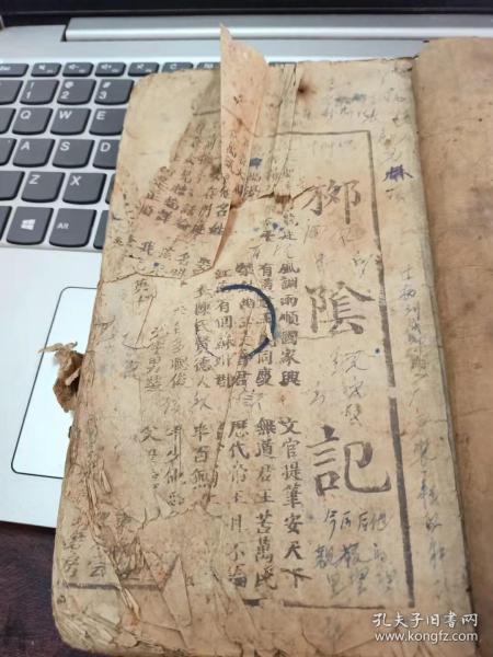 木刻《柳阴记》卷上中下,,此书前后几页品相有些破,,,,,其余品相都还可以