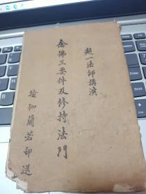民国石印《超一法师—念佛三要件及修持法门》,,,此书需要再装订一下。