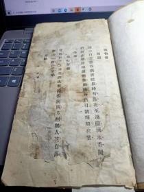 少见大开白纸版本《诗歌读抄》301到430页