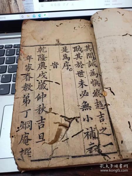 木刻《地理真机》卷一到卷二,此书有大量图片,,此书有轻微粘连,,,最后十几页边角有些破,