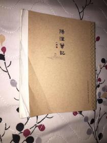 特价:阳澄笔记(彩色图文,书脊处有网格纹饰)---- 讲述苏州阳澄湖自然风物和历史文化