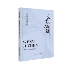 文艺矩阵 : 东莞市重点文艺创作基地作品解读. 第二卷