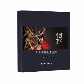 浓墨重彩:粤剧花脸艺术影像