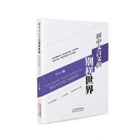 初中文言文的别样世界
