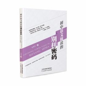 初中语文阅读的别样密码