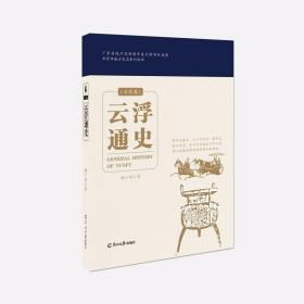 云浮通史(古代卷)