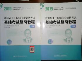 2019注册岩土工程师执业资格考试基础考试复习教程  上下两卷