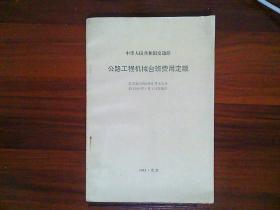 中华人民共和国交通部 公路工程机械台班费用定额  1993.北京