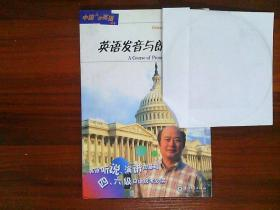 英语发音与朗读教程  附CD