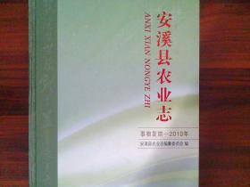 安溪县农业志