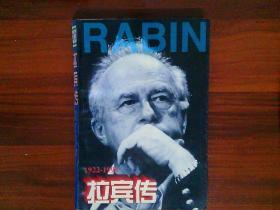 拉宾传:1992~1995