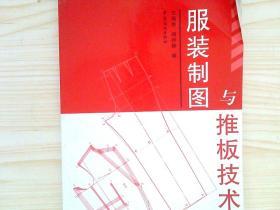 服装制图与推板技术(第三版)