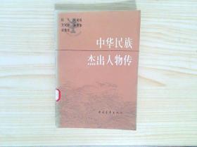 中华民族杰出人物传2