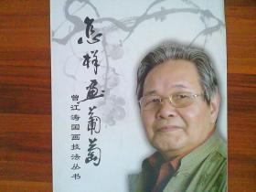 怎样画写意葡萄 曾江涛国画技巧丛书