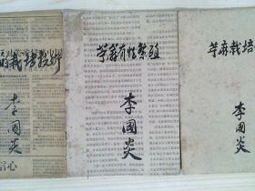 苎麻的栽培技术 58年初版