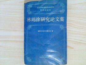 林则徐研究论文集