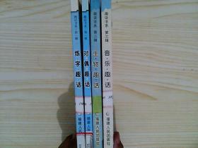 趣话书系第一辑第二辑第三辑共4册
