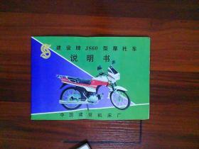 建设牌JS60型摩托车说明书