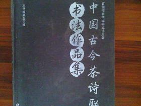 中国古今茶诗联书法作品集