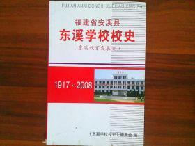 福建省安溪县东溪学校校史1917-2008