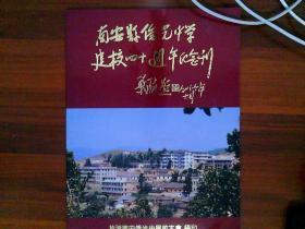 南安县侨光中学建校四十周年纪念刊