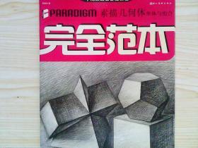 素描几何体单体与组合完全范本 8开本