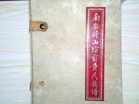 南安诗山坊前黄氏族谱(上中下三册全)附书盒