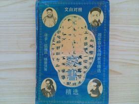 湘军四大将帅家书精选:文白对照