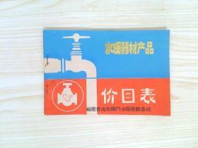 水暖器材产品价目表