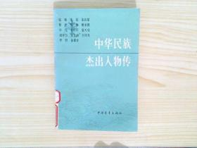 中华民族杰出人物传.第八集