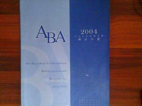 ABA2004精品月历