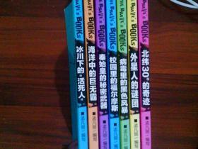 疯狂的探险之旅  七册合售