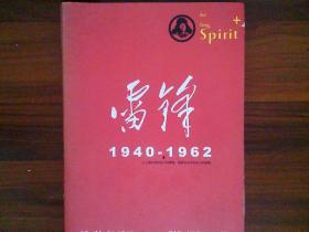 雷锋1940-1962