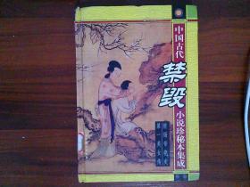 中国古代禁毁小说珍秘本集成