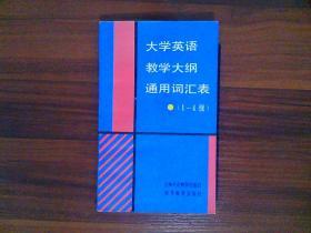 大学英语教学大纲通用词汇表(1-4级)