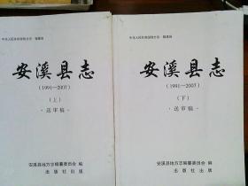 安溪县志送审稿  上下两卷