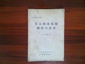 苏东国家保险理论与实务(保险学系列教材)