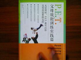 P.E.T.父母效能训练实践篇