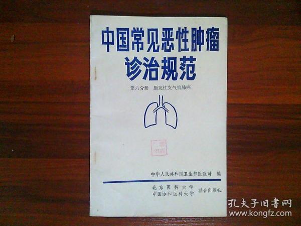 新编常见恶性肿瘤诊治规范(合订本)