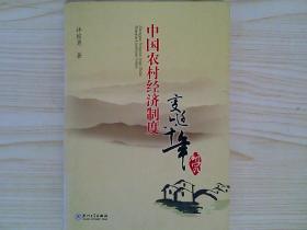 中国农村经济制度变迁六十年研究